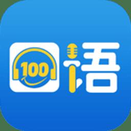 口语100app下载软件图标